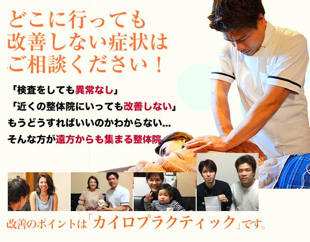 梅田美整スタジオ希には、なぜ、どこにいっても改善しなかった頑固な首・肩・腰で悩む方が次々と訪れるのか